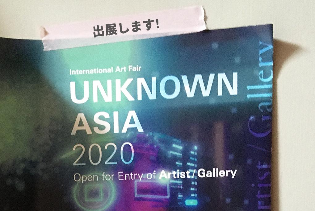アンノウンアジア2020